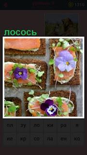 651 слов сделаны бутерброды из лосося 9 уровень