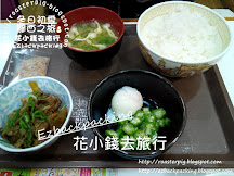 京都連鎖餐廳吃早餐定食