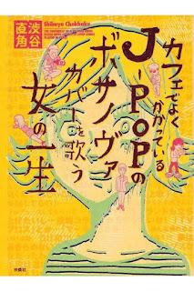 %name [渋谷直角] カフェでよくかかっているJ POPのボサノヴァカバーを歌う女の一生