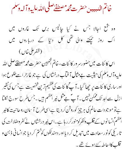 essay on mother in urdu college essays essay on mother urdu essay for my mother