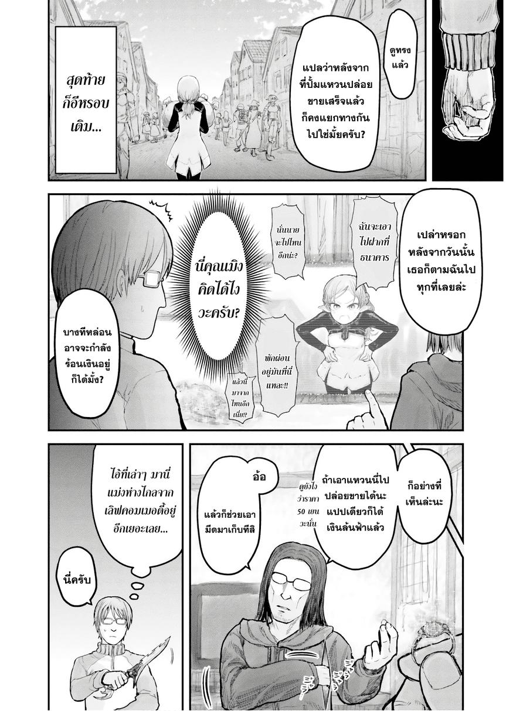 อ่านการ์ตูน Isekai Ojisan ตอนที่ 5 หน้าที่ 19