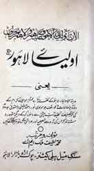 Auliy E Lahore Urdu Islamic PDF Book Free Download