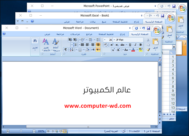 تحويل جميع اصدارات أوفيس إلي اللغة العربية بسهولة تعريب اوفيس