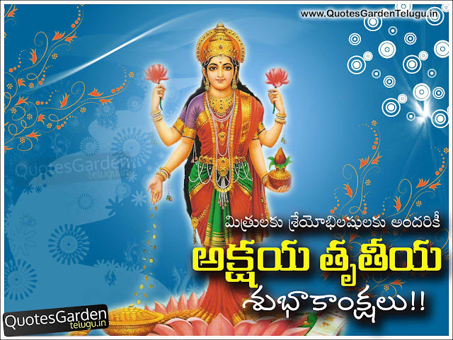 akshaya trutiya Telugu Greetings wishes quotes