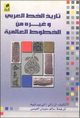 تاريخ الخط العربي وغيره من الخطوط العالمية - آن زالي - أني بيرثييه , pdf