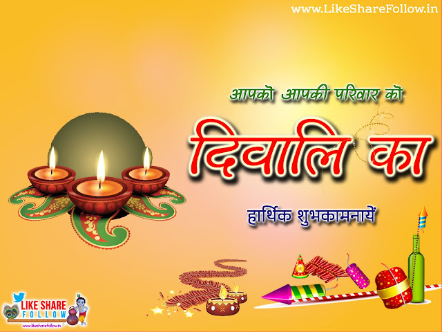 Happy Diwali greetings wishes hindi sms