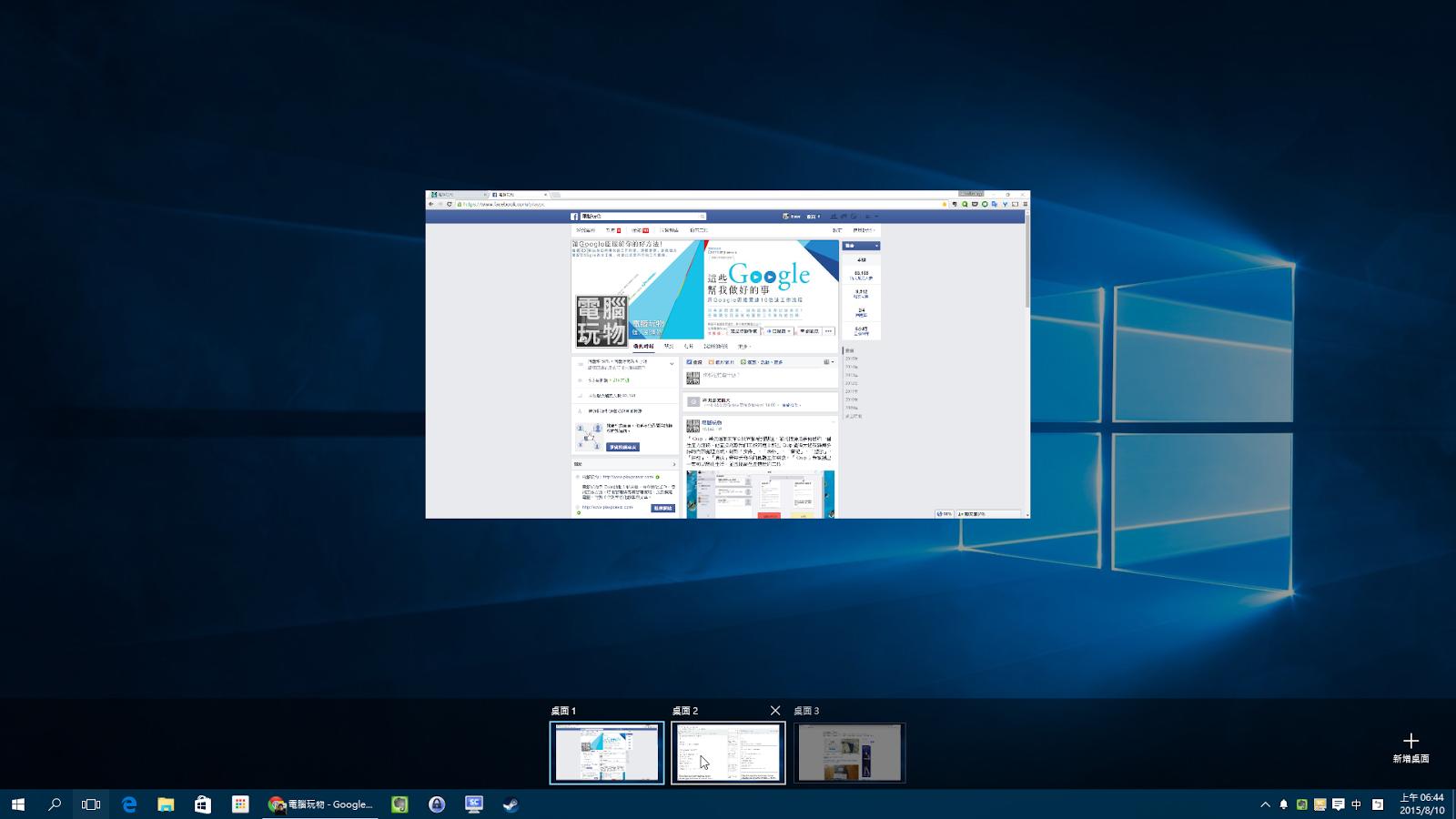 虛擬桌面快捷鍵攻略: Windows 10 必學第一工作技巧