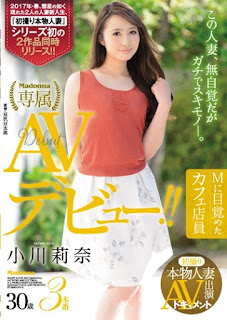 JUY-139 First Shooting Genuine Married AV Appeared Document Cafe Clerk Rina Ogawa 30-year-old AV Debut Was Awakened To The M! !