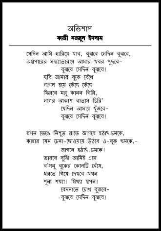 bangla premer kobita lyrics