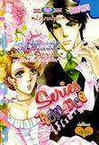 ขายการ์ตูนออนไลน์ Series Romance เล่ม 1