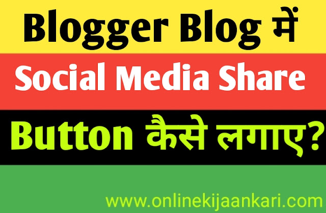 Blogger Blog me social media share button kaise lagaye