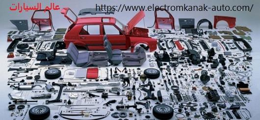 تعرف على اسماء اجزاء السيارة بالانجلزية مع ترجمتها الي العربية