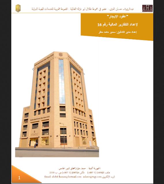 المعيار الدولي لاعداد التقرير المالي رقم 16