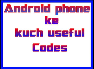 Android phone ke kuch useful codes, abdroid phone ke secret codes, Imei chcker code, android all codes