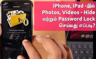 How to Hide Photos and Videos in iPhone and iPad? (தமிழ்)