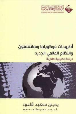 كتاب أطروحات فوكوياما وهانتنغتون والنظام العالمي الجديد - دراسة تحليلية مقارنة