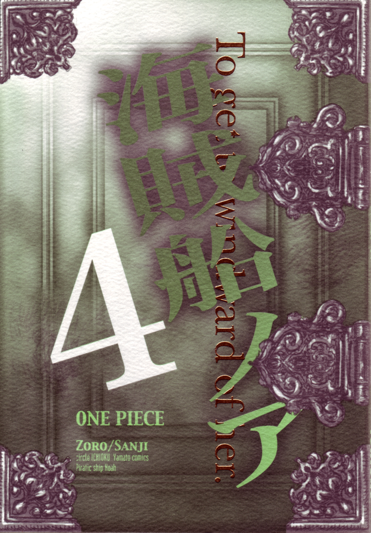 Hình ảnh PSN%252520 %252520Volume%25252004 PSN_Volume_04_p00 in One Piece Doujinshi - Pirate Ship Noah