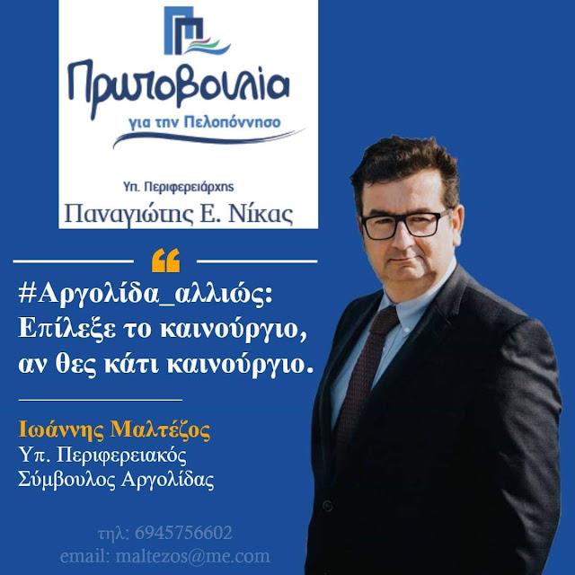 Ιωάννης Μαλτέζος: Επίλεξε το καινούργιο, αν θες κάτι καινούργιο