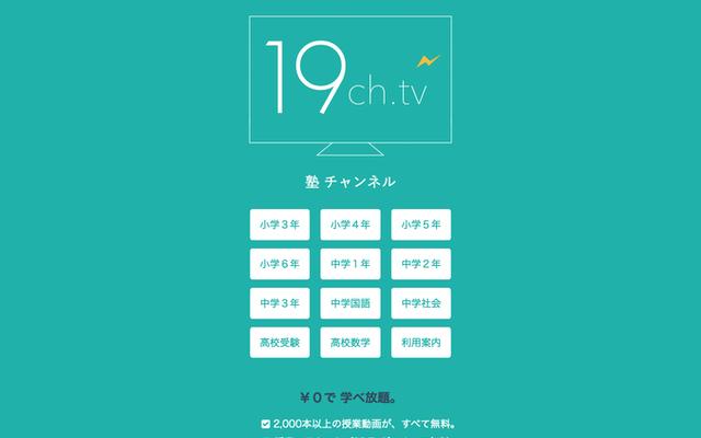 学習塾Rootがお勧めする無料のeラーニング・ウェブサイト「19ch.tv【塾チャンネル】」