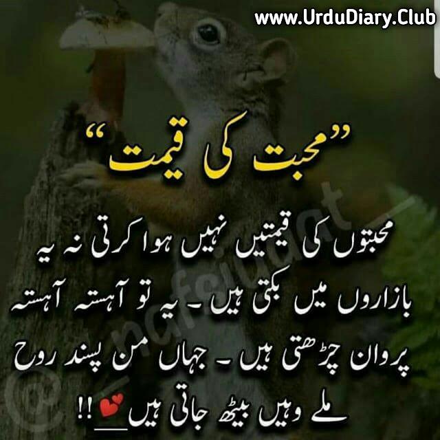 Mohabbato ki Qimataen nahi howa kerti na yeh bazaro mai bikti hain
