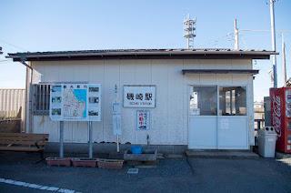 磯崎駅とは、茨城県ひたちなか市磯崎町にあるひたちなか海浜鉄道道湊線の無人駅