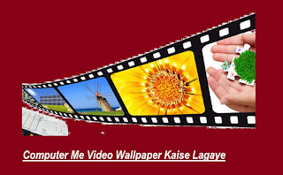 Computer-Laptop-Me-Video-Wallpaper-Kaise-Lagaye