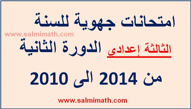 امتحانات جهوية للسنة الثالثة إعدادي الدورة الثانية من سنة 2014 الى 2010