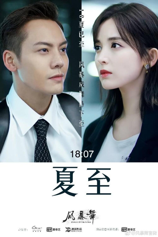 Phong Bạo Vũ - Dancing In The Storm (2021)