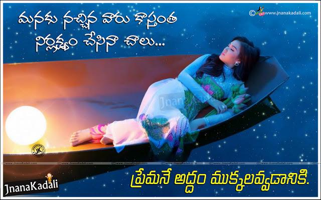 love quotes in Telugu, telugu love, True Quotes in Telugu on love, Best Telugu Love quotes