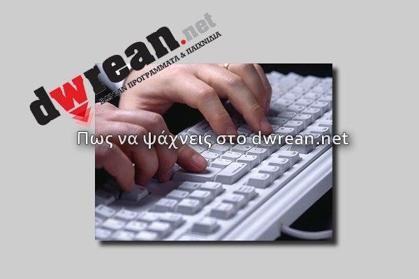 Μήνυμα Διαχειριστή: Πως να ψάχνεις στο site μας