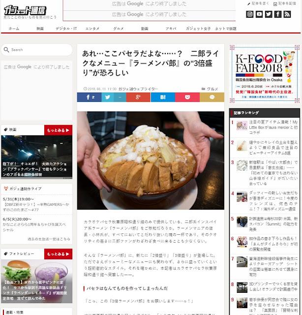 【WEB紹介】ガジェット通信でパセラ秋葉原昭和通り館…