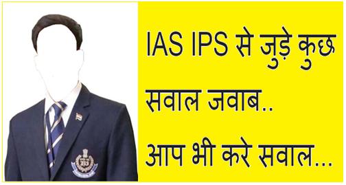 IAS IPS से जुड़े कुछ सवाल जवाब