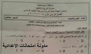 تحميل ورقة امتحان الجبر للصف الثالث الاعدادى الفصل الدراسى الاول محافظة الاسماعيلية
