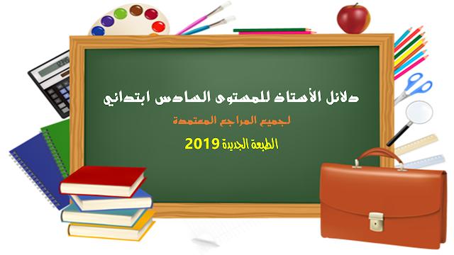 دلائل الأستاذ للمستوى السادس ابتدائي لجميع المراجع المعتمدة – الطبعة الجديدة 2019