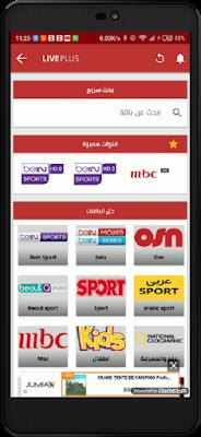 تطبيق لمشاهدة Live Plus apk جميع القنوات المشفرة على اجهزة الاندرويد