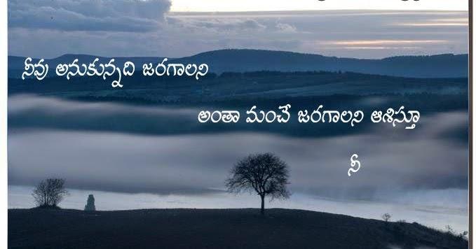 telugu motivational inspiring quotes hd wallpapers