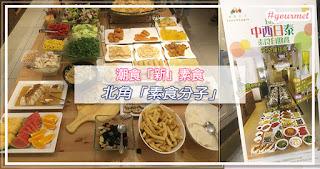 【#飲食】C+搵食團 ||潮食「新」素食 -北角「素食分子」 【#飲食】C+搵食團 ||潮食「新」素食 –北角「素食分子」 Blog 2BTitle 2B720 2Bx 2B379