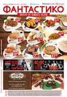 http://www.proomo.info/2017/01/fantatsiko-broshura-katalog-26.html#more
