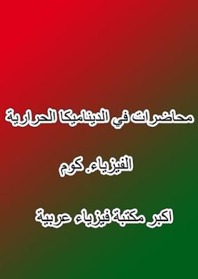 تحميل محاضرات ومسائل محلولة في الديناميكا الحرارية pdf مجانا بالعربي