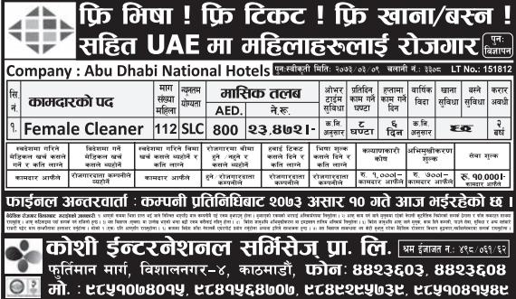 Free Visa, Free Ticket, Jobs For Nepali In U.A.E.