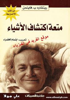 تحميل كتاب متعة اكتشاف الأشياء pdf ريتشارد ب ـ فاينمان ، كتب فيزياء إلكترونية جامعية مجانية مترجمة ، محاضرات فاينمن