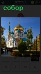 В одном из городов расположен собор с позолоченным куполом, в который направляются люди