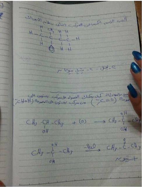 الاجابات النموذجية لامتحان الكيمياء للصف الثالث الثانوي 2017