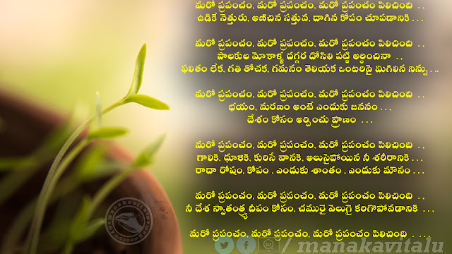 maro prapancham telugu inspirational quotes images
