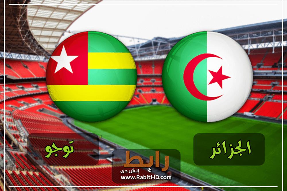مشاهدة مباراة الجزائر وتوجو بث مباشر 18-11-2018 تصفيات كأس أمم أفريقيا 2019