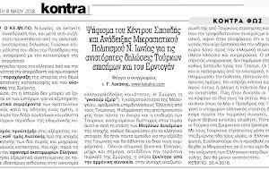 Ψήφισμα του Κέντρου Σπουδής και Ανάδειξης Μικρασιατικού Πολιτισμού Ν. Ιωνίας για τις ανιστόρητες δηλώσεις Τούρκων επισήμων και του Ερντογάν