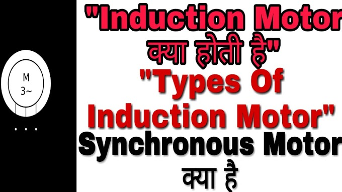 Induction motor क्या होती है?||Types of Induction Motors|| In Hindi