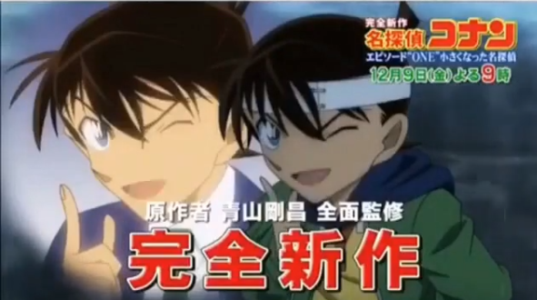 New 'Detective Conan' Anime Special Shares New Teaser