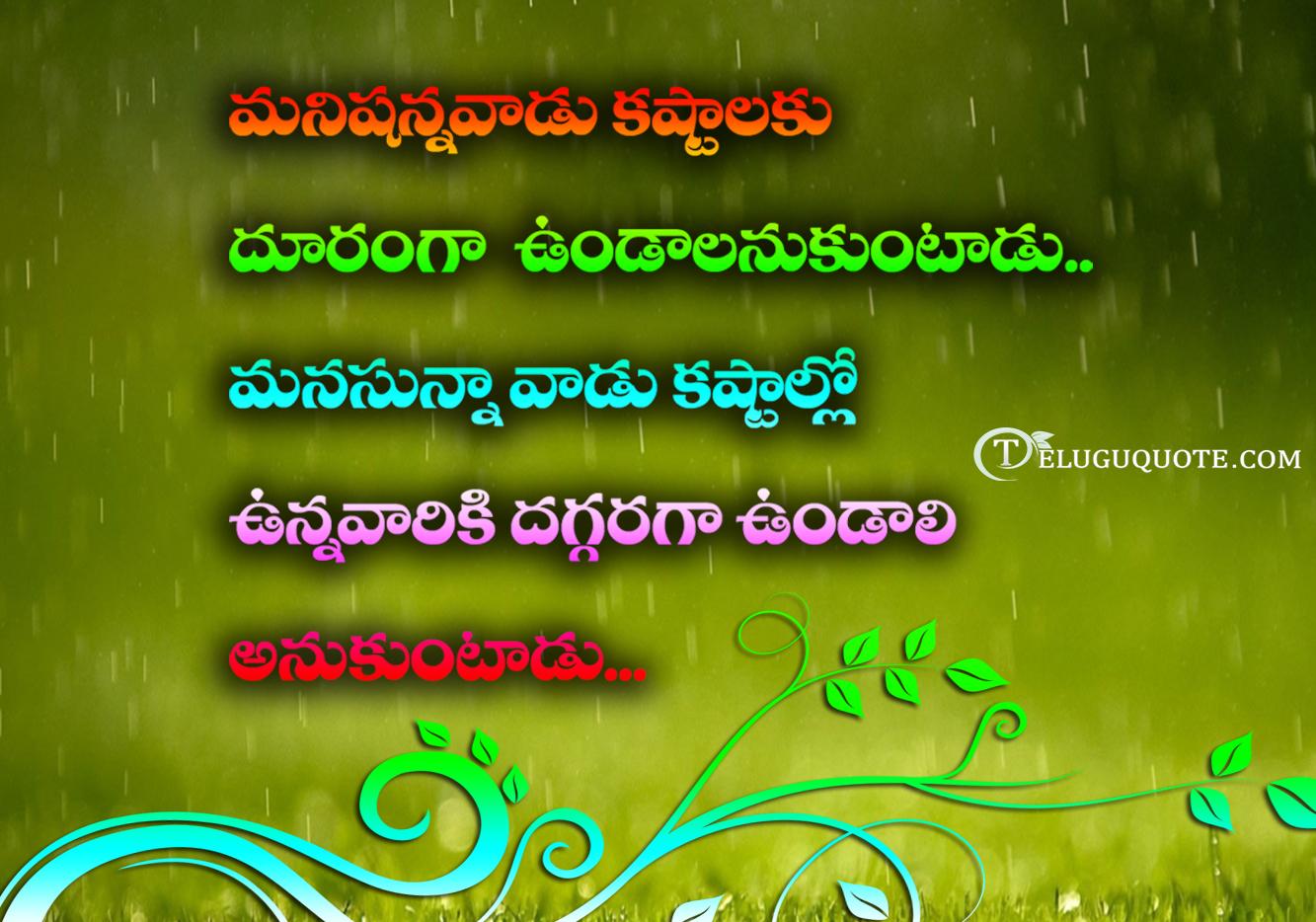 Telugu Love Quotes Images Free Download Telugu Quotes