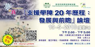 論壇推介 : 香港特殊學習障礙協會【20周年會慶論壇 -「支援學障20年:發展與前瞻」】